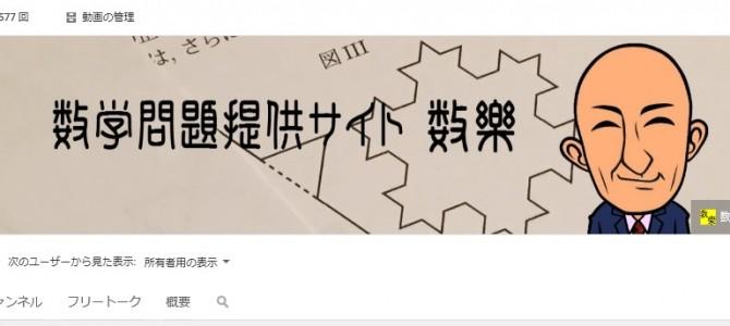 茨城県:高校入試:頻出問題:放物線と面積の2等分