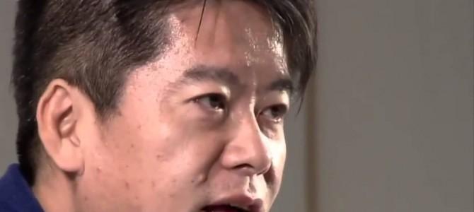 堀江氏のスピーチ
