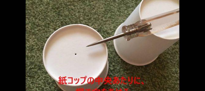糸電話の実験