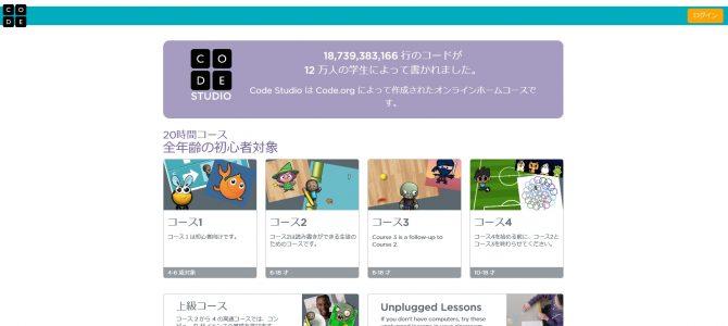 子供用プログラミングサイト