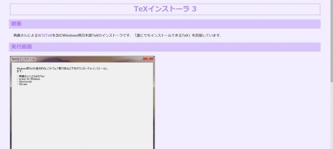TeXのインストール方法 Windows 64bit インストーラ3
