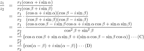\begin{array}{lll}\dfrac{z_1}{z_2}&=&\dfrac{r_1(\cos\alpha+i\sin\alpha)}{r_2(\cos\beta+i\sin\beta)} \\&=&\dfrac{r_1}{r_2}\cdot\dfrac{(\cos\alpha+i\sin\alpha)(\cos\beta-i\sin\beta)}{(\cos\beta+i\sin\beta)(\cos\beta-i\sin\beta)} \\&=&\dfrac{r_1}{r_2}\cdot\dfrac{(\cos\alpha\cos\beta-i\sin\beta\cos\alpha+i\sin\alpha\cos\beta+\sin\alpha\sin\beta)}{\cos^2\beta+\sin^2\beta} \\&=&\dfrac{r_1}{r_2}\left\{\cos\alpha\cos\beta+\sin\alpha\sin\beta+i(\sin\alpha\cos\beta-\sin\beta\cos\alpha)\right\}\cdots(\text{C}) \\&=&\dfrac{r_1}{r_2}\left\{\cos(\alpha-\beta)+i\sin(\alpha-\beta)\right\}\cdots(\text{D})\end{array}