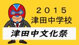 津田中学校の文化祭行ってきました。