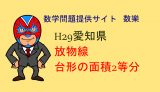 H29年 愛知県B日程 数学 放物線の問題