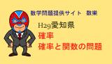 H29年 愛知県B日程 数学 確率の問題