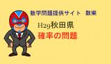 H29年 秋田県 高校入試 数学 確率