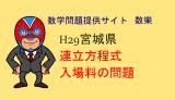 H29年 宮城県高校入試数学 連立方程式の文章問題
