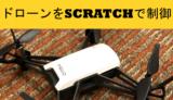 Scratch(スクラッチ)とDJI Telloドローンを連携させる②