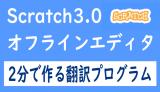 Scrath3.0 2分で作る翻訳プログラム