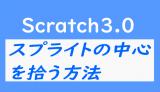 Scratch3.0でスプライトの中心を拾う