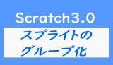Scratch3.0画像をグループ化しよう