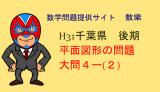 H31年 千葉県後期 高校入試 数学 平面図形