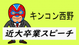 西野亮廣 近畿大学 卒業スピーチ