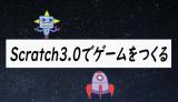 Scratch3.0でゲームをつくる