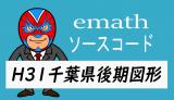 H31千葉県後期emathソースコード