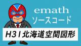 H31北海道空間図形emathソースコード