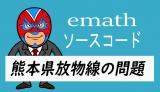 emathソースコード 熊本県:放物線の問題