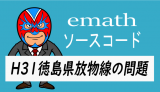 emathソースコードH31徳島県:放物線の問題