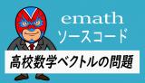 emathソースコード ベクトルの問題