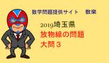 2019年 埼玉県 高校入試 数学 放物線の問題