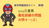 2019年 三重県 高校入試 数学 最短距離の問題