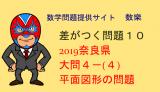 2019年 奈良県 高校入試 数学 平面図形 差がつく問題10