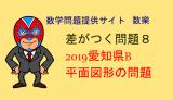 2019年 愛知県B 高校入試 数学 空間図形 差がつく問題8