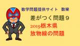2019年 栃木県 高校入試 数学 放物線の問題 差がつく問題9