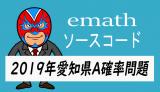 emathソースコード 2019年愛知県A 確率