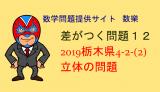 2019年 栃木県 高校入試 数学 立体問題 差がつく問題12