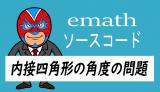 emathソースコード:円に内接する四角形と角度
