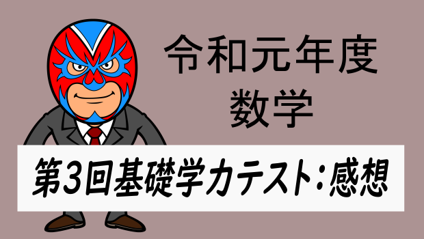 学力 徳島 基礎 テスト