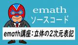 emath講座:立体の2次元表記