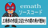 emath講座:ソースコード:三角形の作図(2辺とその間の角が既知)