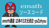 emath講座:立体の3次元表記・psZahyou*