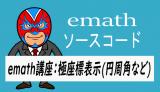emath講座:極座標表示(円周角など)