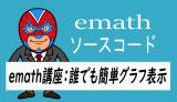 emath講座:誰でも簡単グラフの表示
