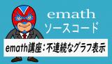 emath講座:反比例など不連続なグラフの表示