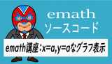 emath講座:x=a, y=aのグラフ表示