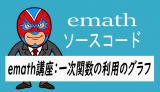 emath講座:一次関数の利用のグラフ