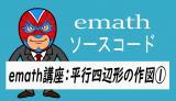 emath講座:平行四辺形の作図①
