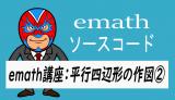 emath講座:平行四辺形の作図②