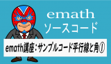 emath講座:平行線と角①