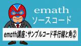 emath講座:平行線と角②