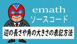 emath講座:ソースコード:辺や角の大きさの表記方法