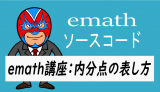 emath講座:辺を任意の比で分ける方法