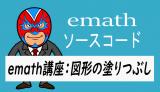 emath講座:図形の塗りつぶし