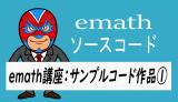 emath講座:emathサンプルコード作品①