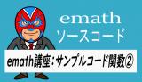 emath講座:emathサンプルコード関数②