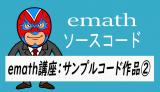 emath講座:emathサンプルコード作品②
